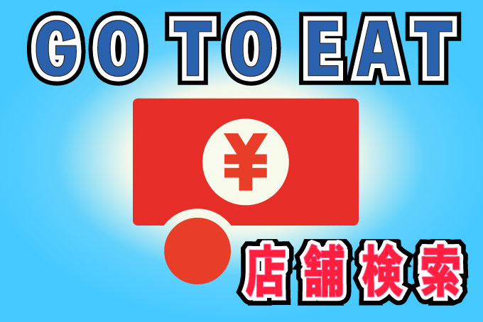 GO TO EAT 食事券